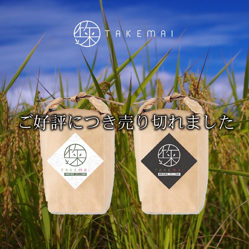 平成28年 農薬未使用・竹チップ栽培 『竹米(玄米)』 10キロ