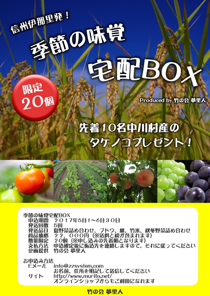 信州伊那里発! 季節の味覚宅配BOX