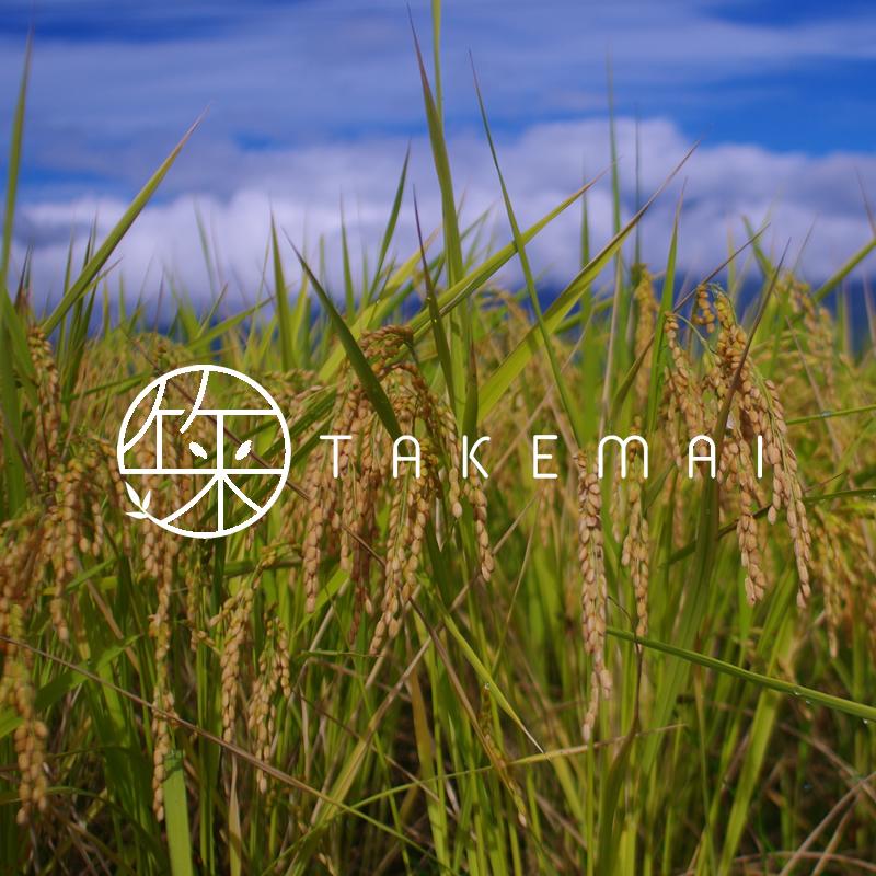 平成29年 農薬未使用・竹チップ栽培 『竹米(玄米)』 10キロ