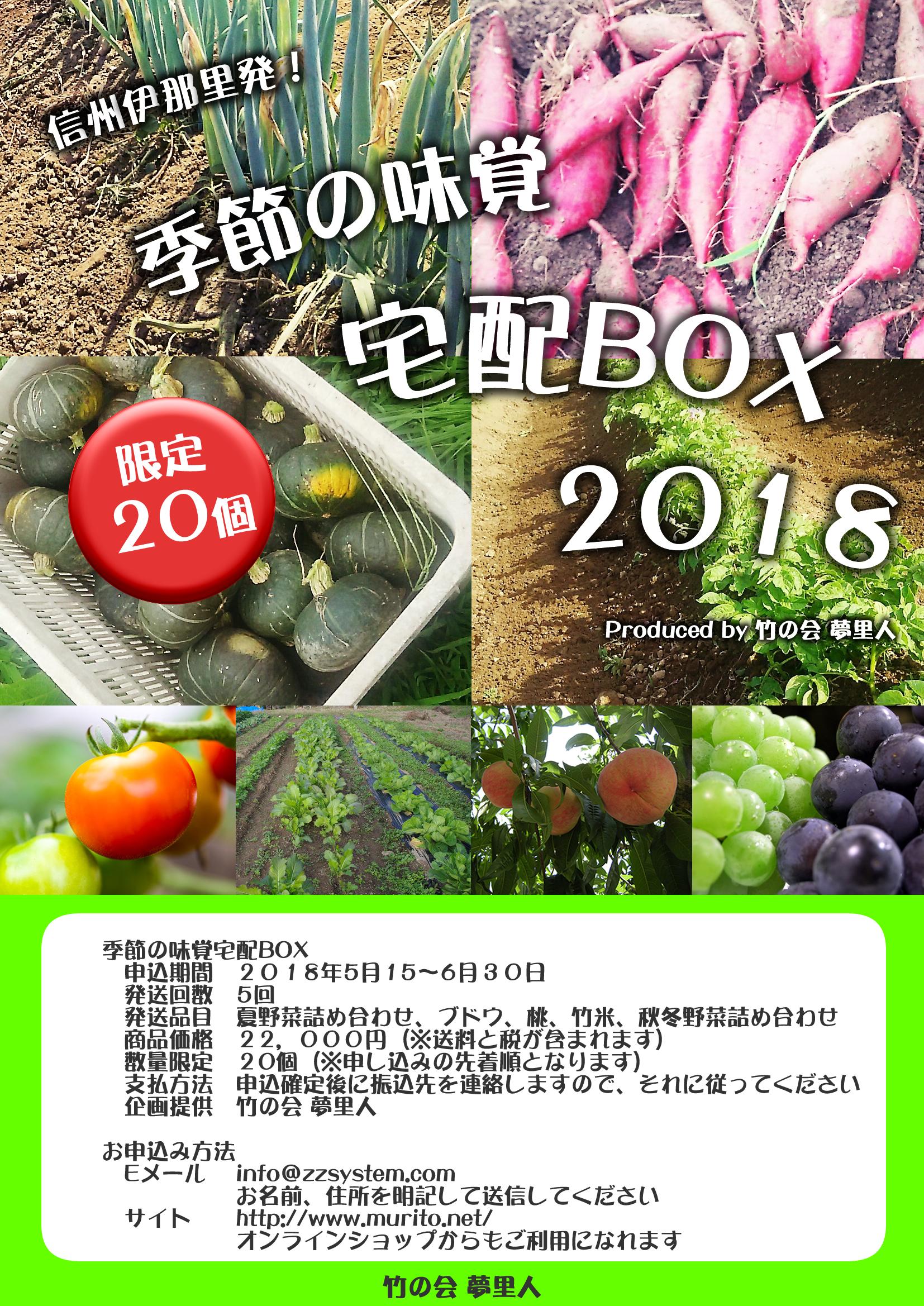 信州伊那里発! 季節の味覚宅配BOX 2018