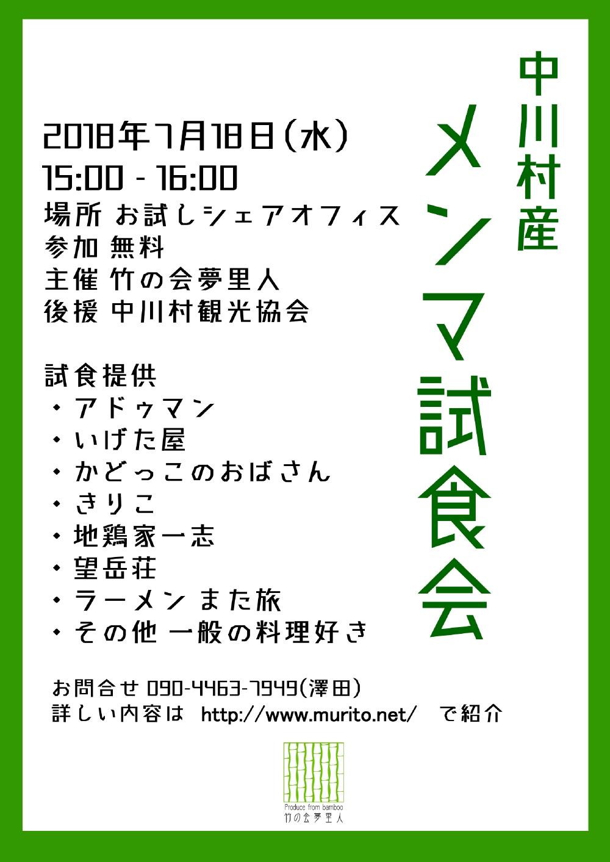 中川村産メンマ試食会