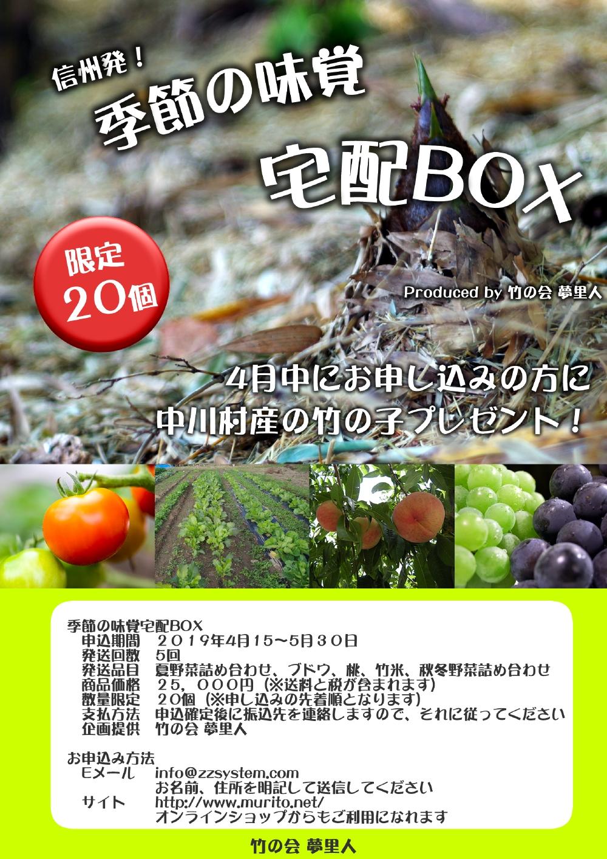 信州発!季節の味覚宅配BOX 2019