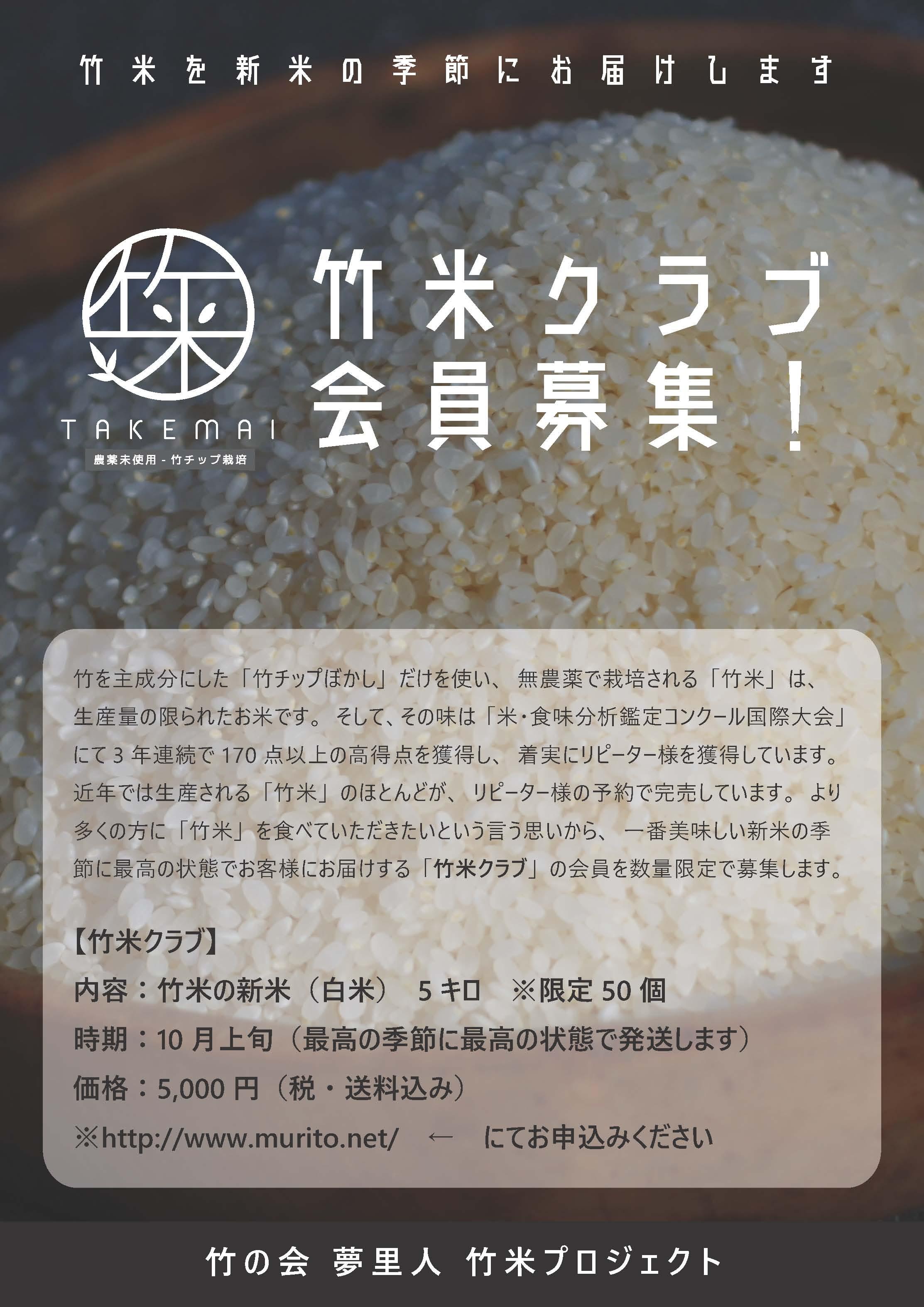 竹米クラブ