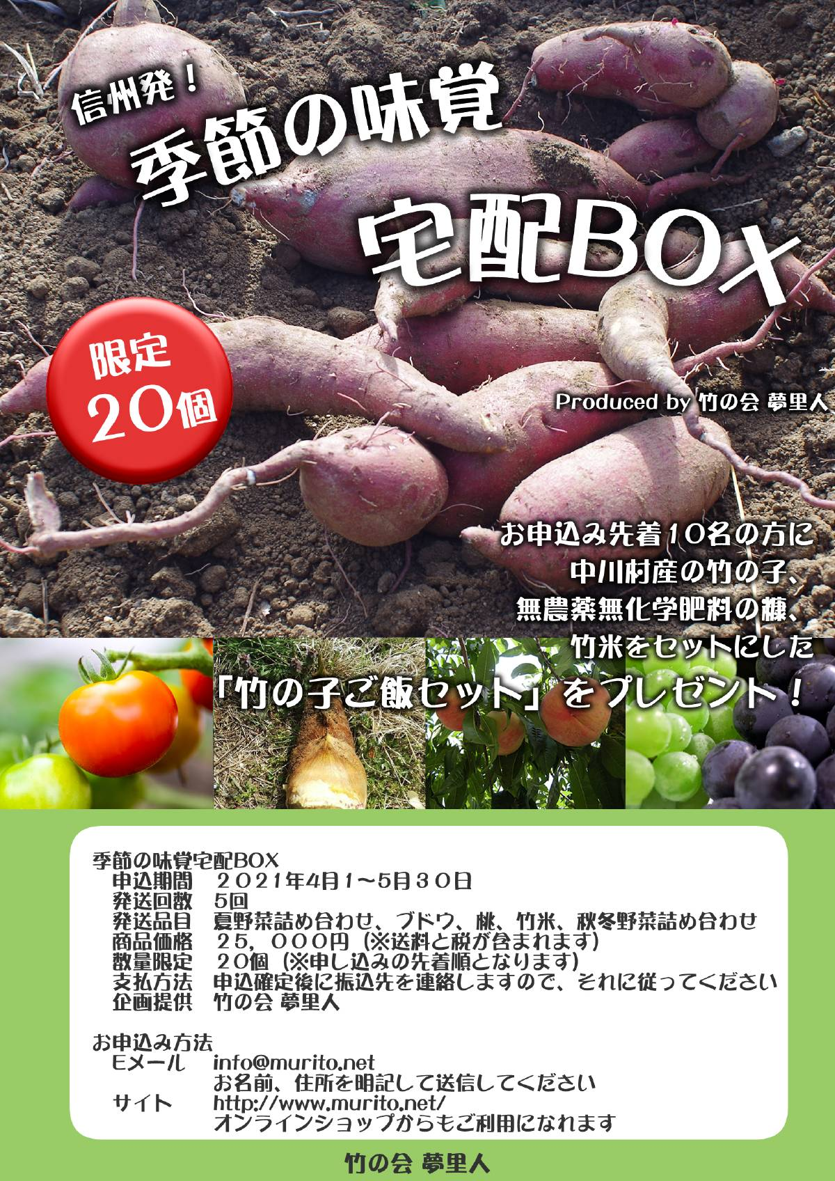 信州発!季節の味覚宅配BOX 2021
