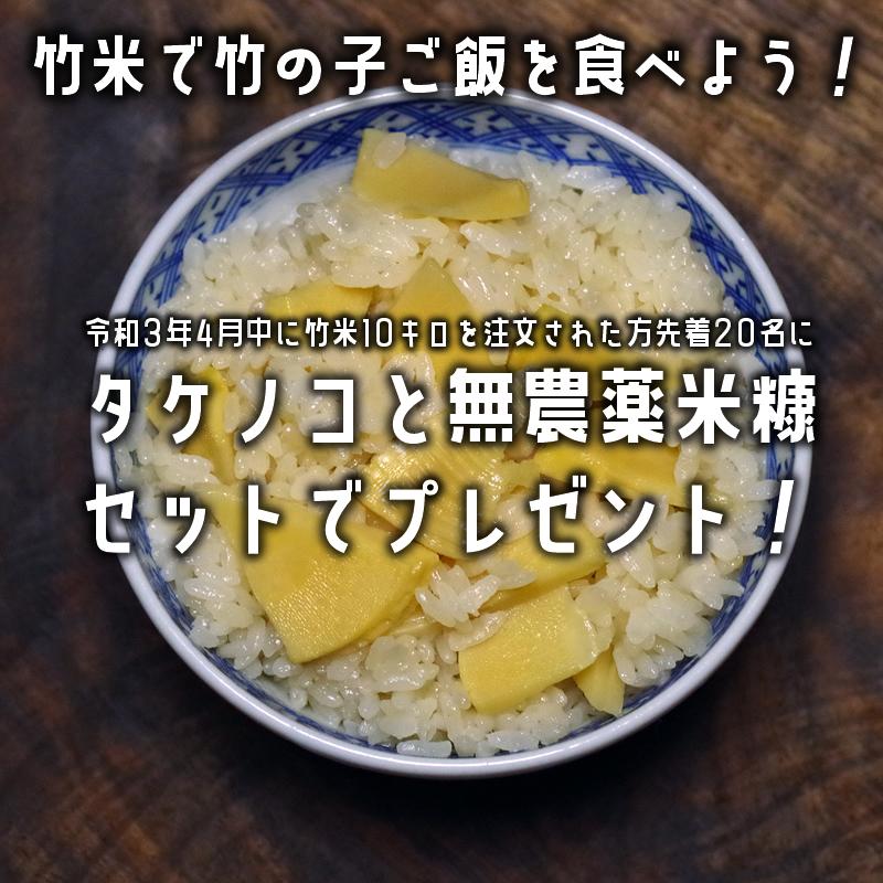 令和2年産 農薬未使用・竹チップ栽培 『竹米(玄米)』 10キロ